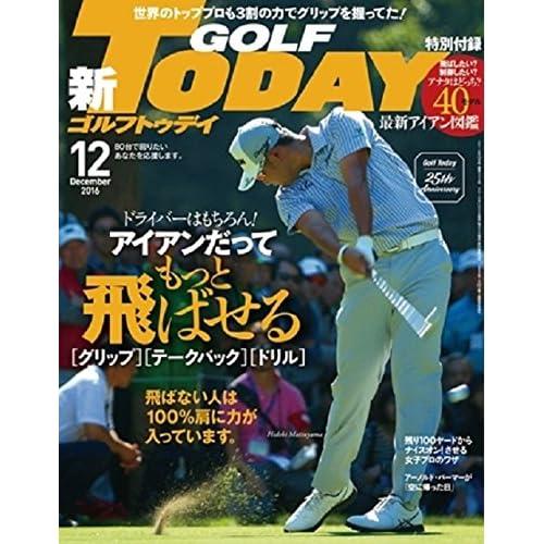GOLF TODAY 2016年12月号 (ゴルフトゥデイ)