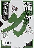 連続写真で究める少林寺拳法 (柔法1編)