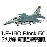 ハイスペックシリーズvol.1 F-16 ファイティングファルコン [1.F-16C Block 50 アメリカ空軍 第5航空軍 司令官機](単品)