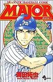 Major―Dramatic baseball comic (3) (少年サンデーコミックス)