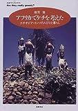 アフリカでケチを考えた—エチオピア・コンソの人びとと暮らし (ちくまプリマーブックス)(篠原 徹)