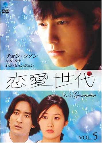恋愛世代 vol.5 [DVD]