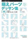マンガ家と作る萌えパーツデッサン集 【手】 画像データCD-ROM付