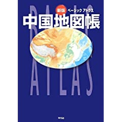 新版 ベーシック アトラス 中国地図帳