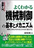 図解入門 よくわかる機械制御の基本とメカニズム―制御工学&メカトロニクスの「超入門」 (How‐nual Visual Guide Book)