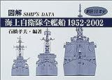 図解海上自衛隊全艦船1952‐2002—海自創設50年史