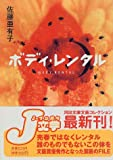 ボディ・レンタル (河出文庫―文芸コレクション)