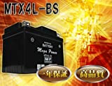 バイク バッテリー スーパーDio 型式 A-AF27 一年保証 HTX4L-BS 密閉式 4L-BS