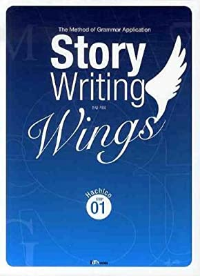 STORY WRITING WINGS. 1: HACHICO (Korean edition)