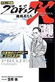 コミック版 プロジェクトX挑戦者たち―日本初のハイウエー 勝負は天王山