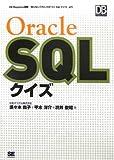 Oracle SQLクイズ (DB Magazine SELECTION)