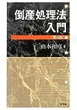 倒産処理法入門 第4版