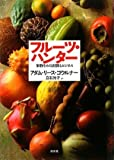 フルーツ・ハンター―果物をめぐる冒険とビジネス