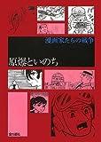 原爆といのち (漫画家たちの戦争)