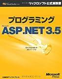 プログラミングMS ASP.NET3.5 (マイクロソフト公式解説書 Microsoft Visual Studi)