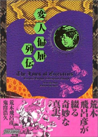 変人偏屈列伝 (愛蔵版コミックス)
