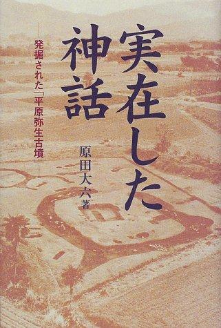 実在した神話―発掘された「平原弥生古墳」