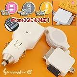 【iPhone対応】DSLiteとiPodも充電できる車載用充電器◆くるまでDSPod◆(CDMA/白)