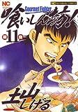喰いしん坊! 11巻 (11) (ニチブンコミックス)