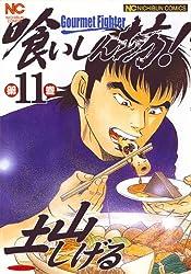 喰いしん坊! 11巻 (ニチブンコミックス)