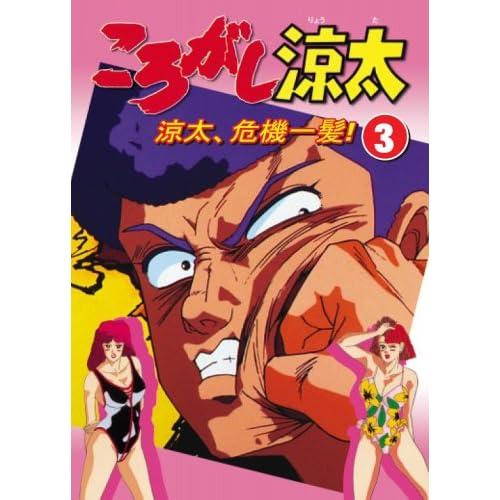 ころがし涼太 Vol.3 涼太、危機一髪! [DVD]