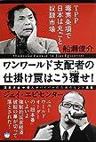TPP毒素条項で日本は丸ごと奴隷市場 ワンワールド支配者の仕掛け罠はこう覆(くつがえ)せ! 国家消滅⇒個人サバイバルのためのヒント満載(超☆はらはら)