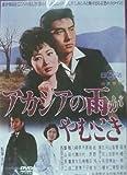 『アカシアの雨がやむとき』初DVD化!!