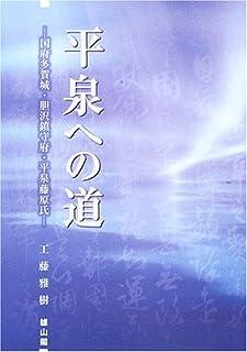 平泉への道―国府多賀城・胆沢鎮守府・平泉藤原氏
