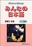 みんなの日本語—初級1本冊