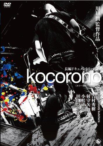 kocorono [DVD]