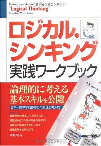 ロジカル・シンキング実践ワークブック