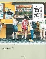 田中式❤旅の教科書 台湾