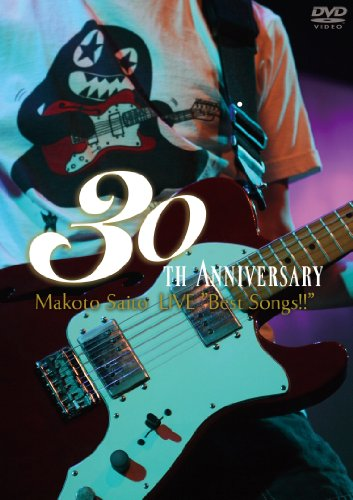 """斎藤誠 30th anniversary LIVE""""Best Songs!!"""" feat.河村""""カースケ""""智康×成田昭彦×深町栄×片山敦夫×角田俊介×柳沢二三男 [DVD]"""