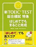 新TOEIC TEST 総合模試特急 はじめてでもまるごと完成(CD付き)