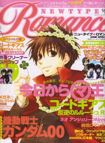 NEWTYPE ROMANCE (ニュータイプロマンス) 2008年 04月号 [雑誌]