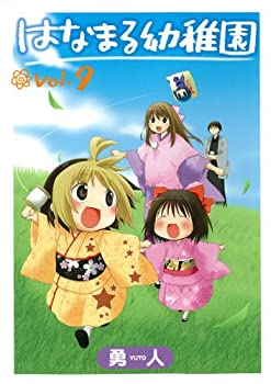 はなまる幼稚園 9 (ヤングガンガンコミックス)
