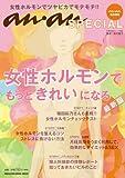 an・an SPECIAL 女性ホルモンでもっときれいになる 最新版 (マガジンハウスムック)