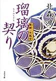 瑠璃の契り 旗師・冬狐堂