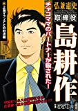 取締役島耕作 上海マフィアとの対決編 (講談社プラチナコミックス)
