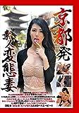 京都発 素人変態妻 [DVD][アダルト]