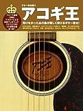 ギター弾き語り アコギ王 なつかしの全40曲、弾き語りのためのワンポイントアドバイス付き