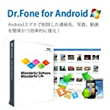 Wondershare Dr.Fone for Android(Win版) Androidスマートフォン データ 復元 ソフト スマホ sdカード メッセージ  連絡先 写真 復元|ワンダーシェアー