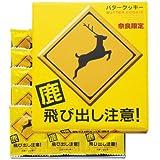 [奈良お土産]鹿飛び出し注意!バタークッキー(奈良土産・国内土産)