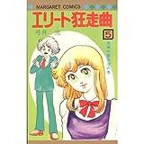 エリート狂走曲(5) (マーガレットコミックス)