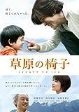 草原の椅子[DVD]