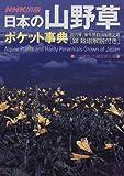日本の山野草ポケット事典