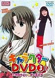HAPPY☆LESSON キャラクターDVD(3) 三世院やよい&井上喜久子