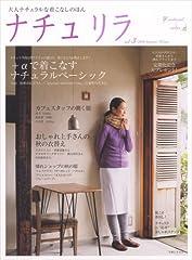 ナチュリラ―大人ナチュラルな着こなしのほん (vol.3(2008Autumn/Winter)) (別冊美しい部屋)