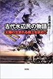 img - for In search of paradise born of the sun - the story of ancient waterside people (2003) ISBN: 488202828X [Japanese Import] book / textbook / text book