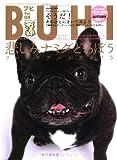 BUHI(ブヒ) 4 (OAK MOOK 175)